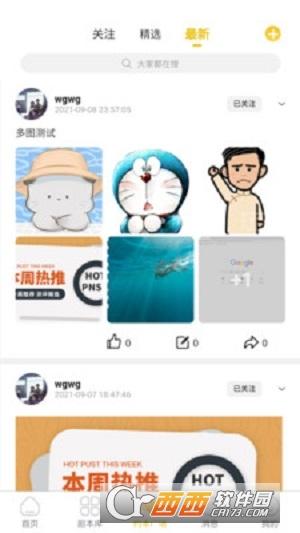 玩本(社交)app 0.0.4安卓版