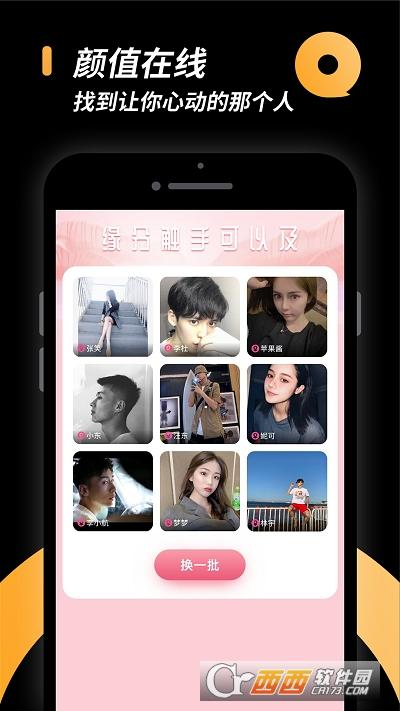 相橼小圈app v1.5.5安卓版
