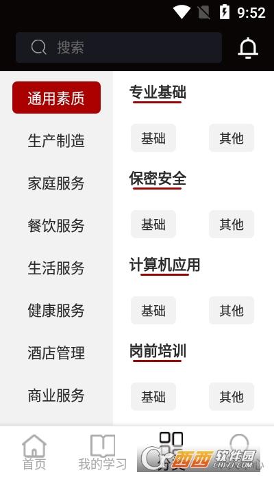 自习氏app(产业教育) 1.0.0安卓版