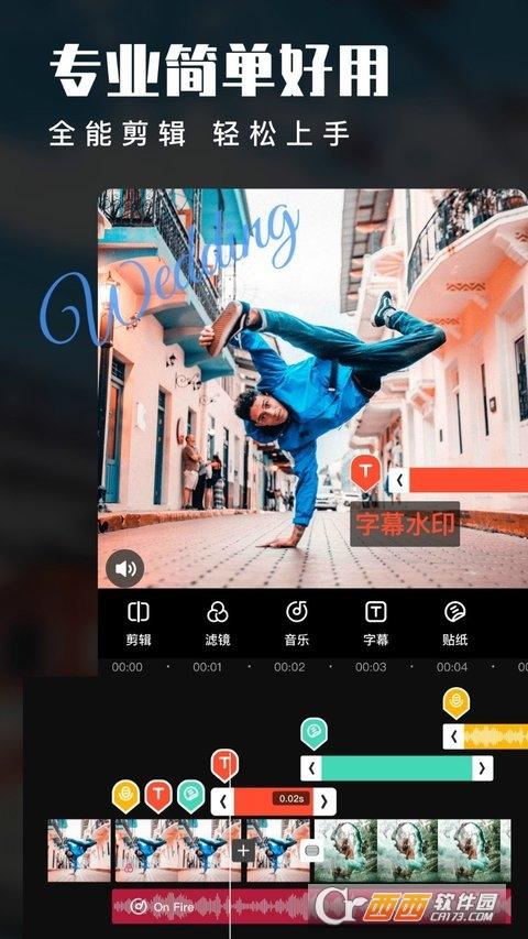 爱剪辑手机免费版(超多模板) V65.3安卓版