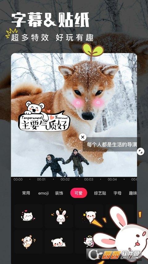 爱剪辑手机版app v65.7 最新版