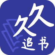 久久追书清爽版app