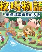牧场物语橄榄镇与希望的大地Steam官方正版分流v1.0 绿色版