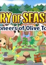 Pioneers of Olive Town硬盘版