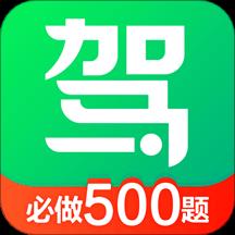 驾校一点通appv10.9.0 安卓版