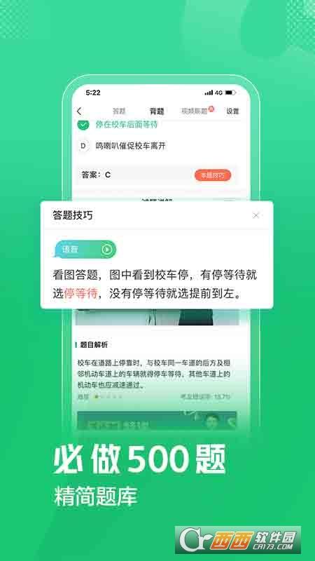 驾校一点通app v10.9.0 安卓版