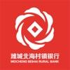 潍城北海村镇银行app