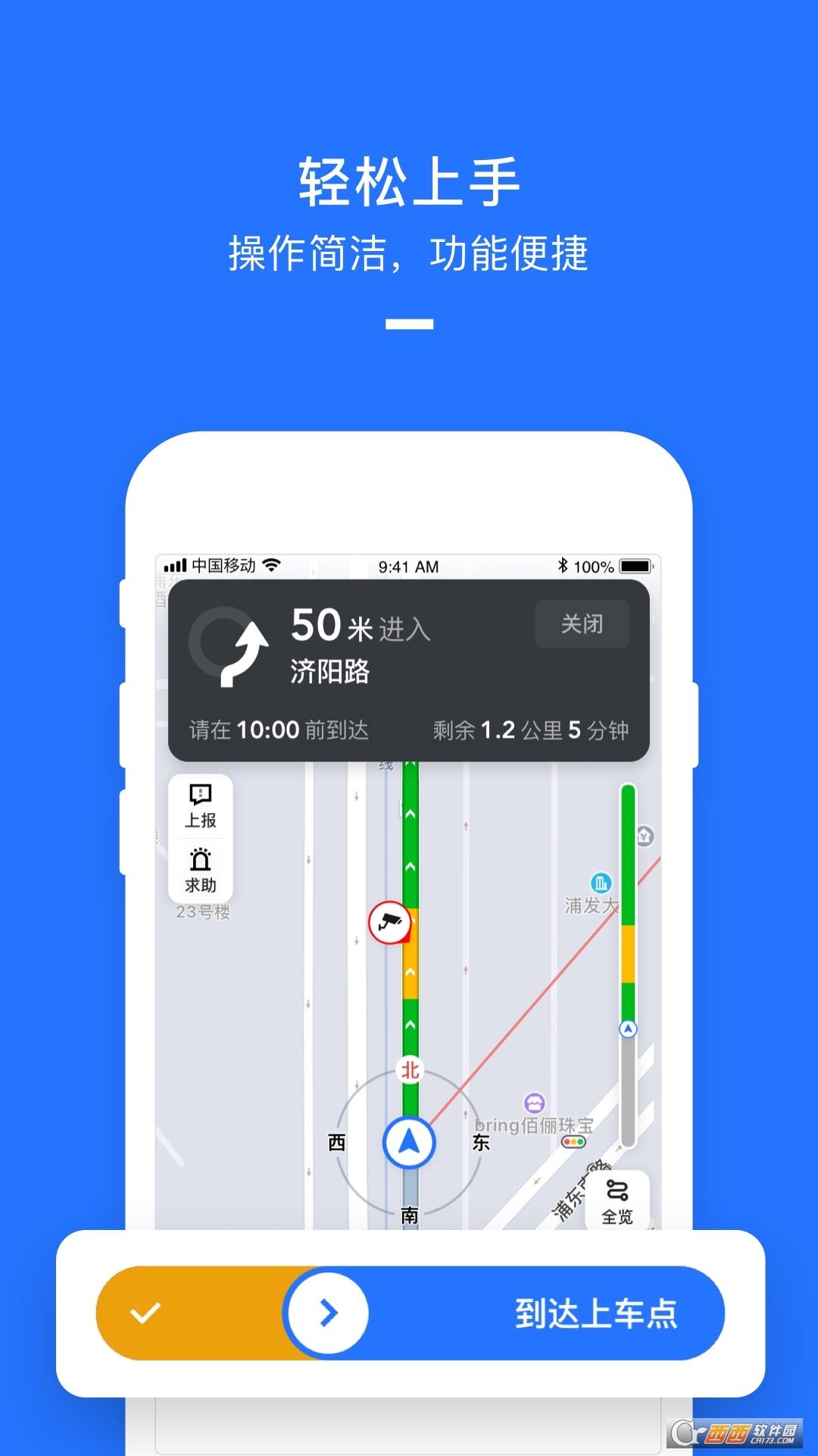 美团打车司机端 V2.5.72 安卓最新版