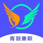 青羽兼职官方app
