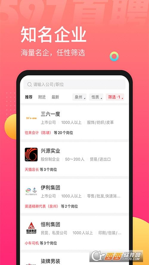 597人才网app个人版 v4.0.6 安卓版