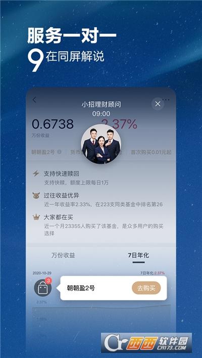 招商银行最新版 9.4.1 官方版