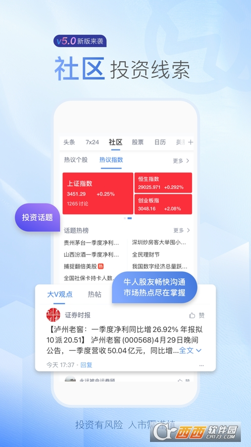 新浪财经app 5.10.0.1官方安卓版