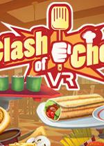 Clash of Chefs VR硬盘版
