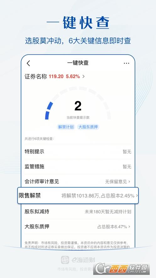 E海通财 V8.59安卓版