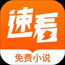 速看免费小说阅读app