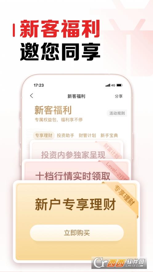 招商证券手机版 V 8.05官方版