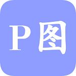 红点PS app