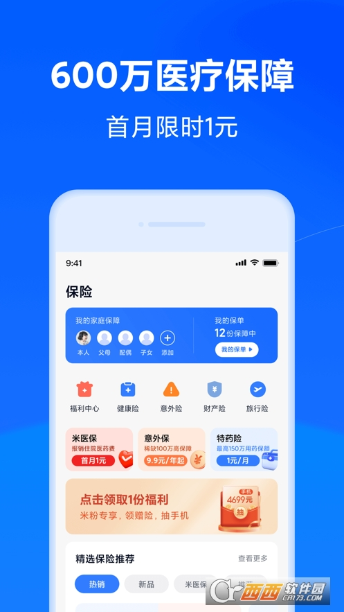 小米钱包app V8.12.0.3845.1833官方版
