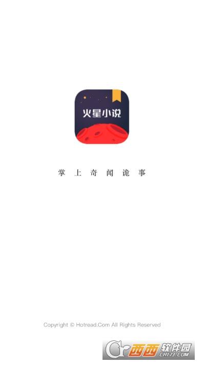 火星小说网 2.5.9