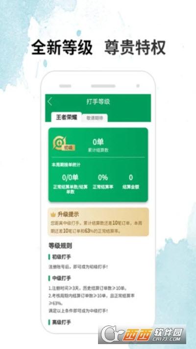 代练宝app