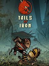 钢铁之尾Tails of Iron免安装绿色中文版