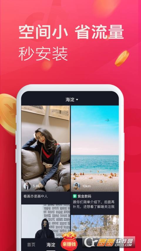 抖音极速版2021最新版 v16.6.1 安卓版