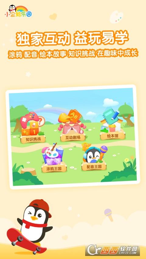 小企鹅乐园app V6.5.8.696 官方安卓版
