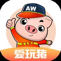 爱玩猪苹果游戏盒子v1.0苹果版