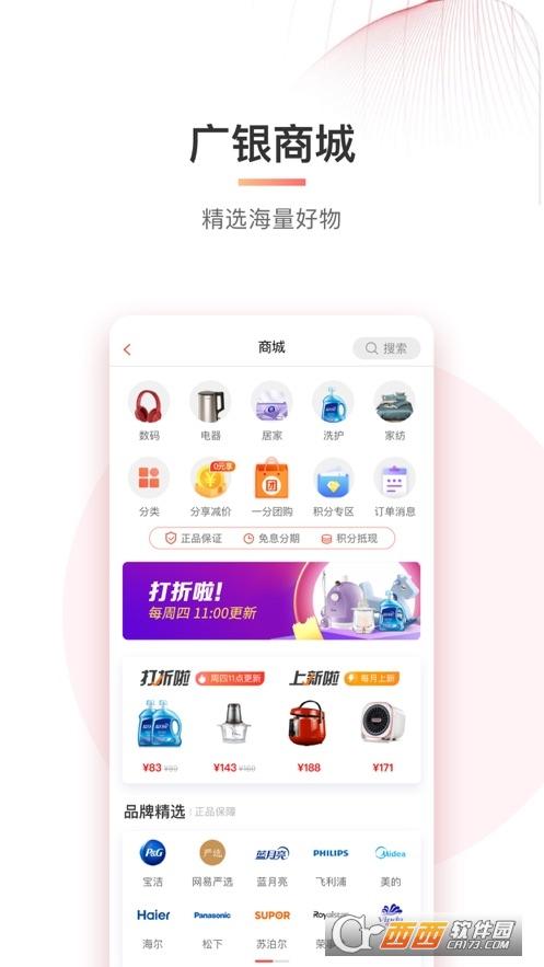 广银信用卡app 4.1.1安卓最新版