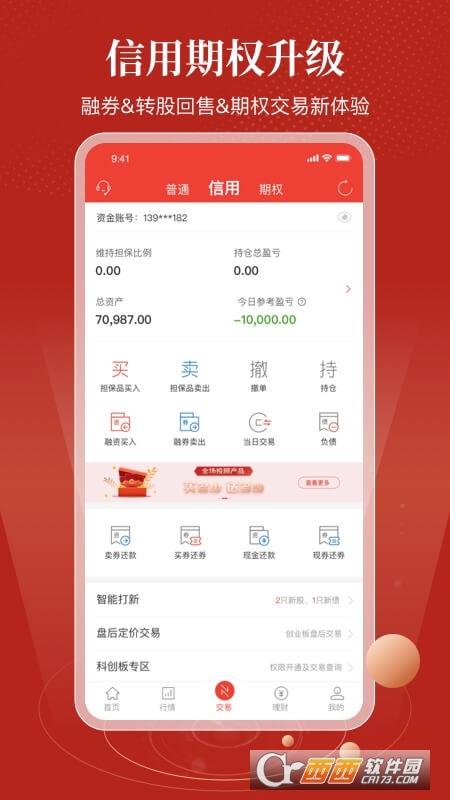 优+理财app v3.9.0 安卓版
