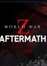 僵尸世界大战:劫后余生中文版v2.00电脑版