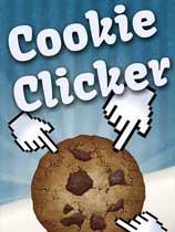 饼干点点乐Cookie Clicker免安装绿色中文版