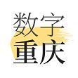数字重庆app1.7.2安卓版