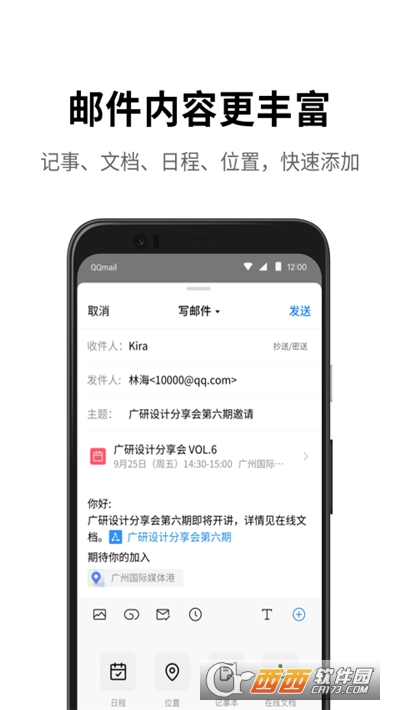 QQ邮箱客户端