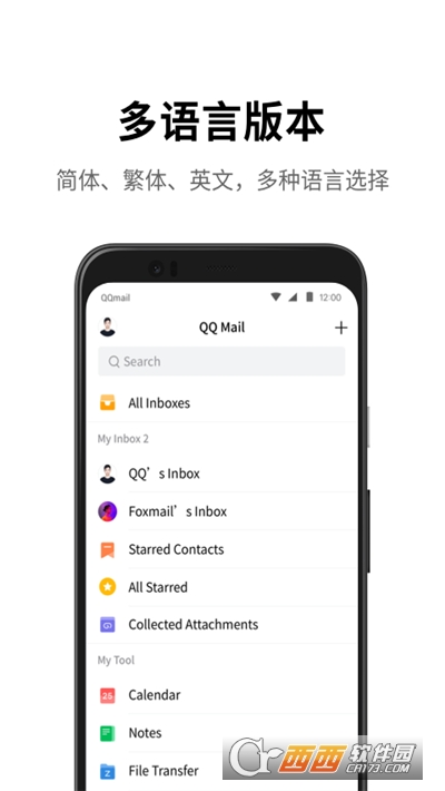 QQ邮箱客户端 v6.2.4最新版