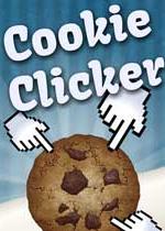 无尽的饼干Cookie Clicker简体中文硬盘版