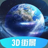3D北斗街景地图