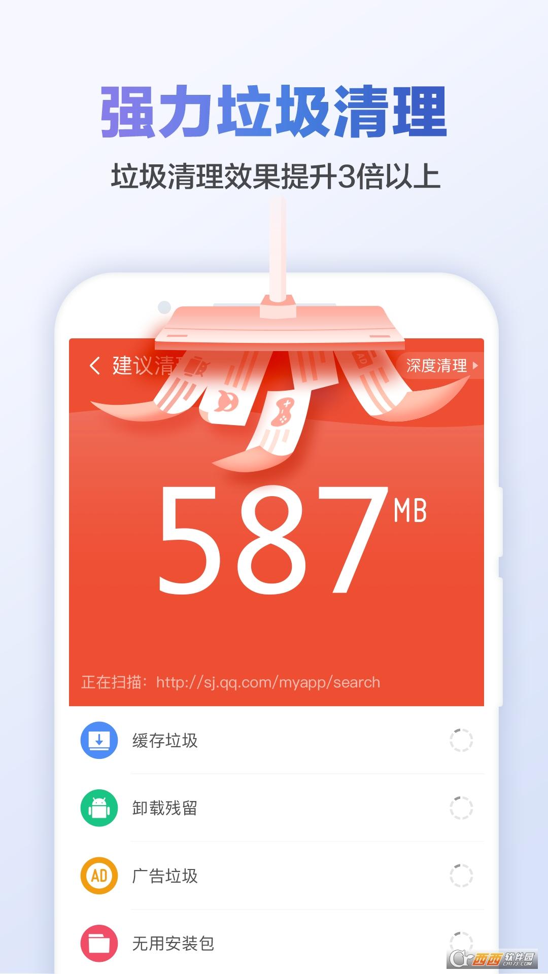 猎豹清理大师 V6.21.4 官方手机版