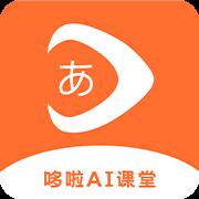 哆啦Ai日语app