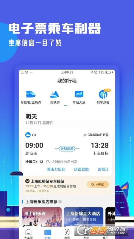 高铁管家安卓版 V7.5.4.1 最新版