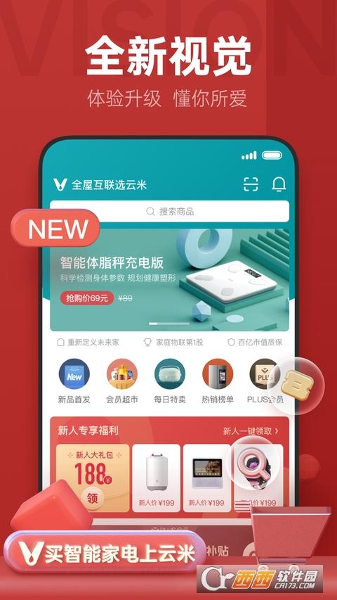 云米商城智能即热饮水吧app v4.7.1 安卓版