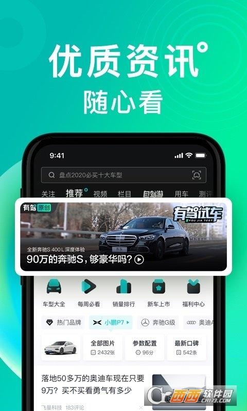 有驾(百度汽车信息服务)