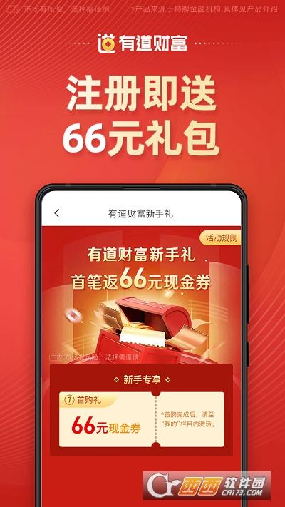 有道财富app 2.0.6 安卓版