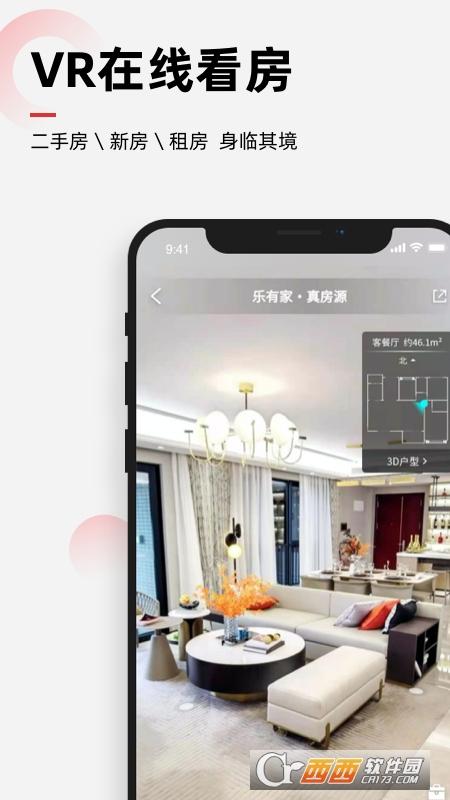 乐有家房源网app v8.0.4