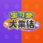 宝可梦大集结国际服v1.2.1.2 安卓公测版