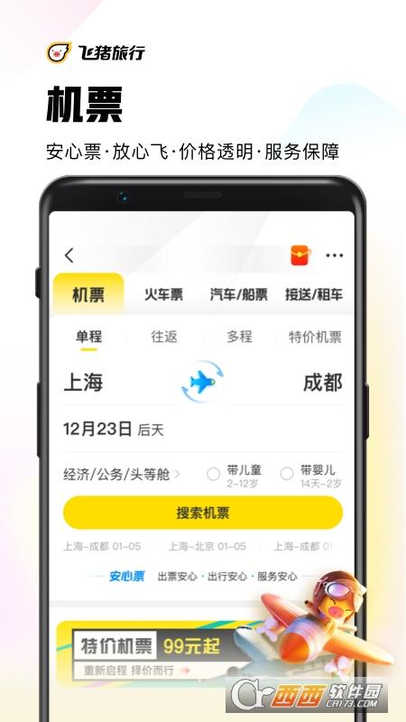 飞猪app v9.9.3.105 安卓版