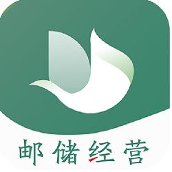 邮储经营app