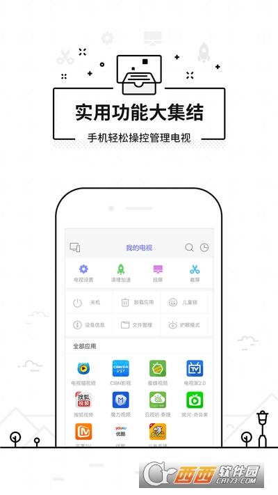 悟空遥控器 V3.9.8.2 官方安卓版