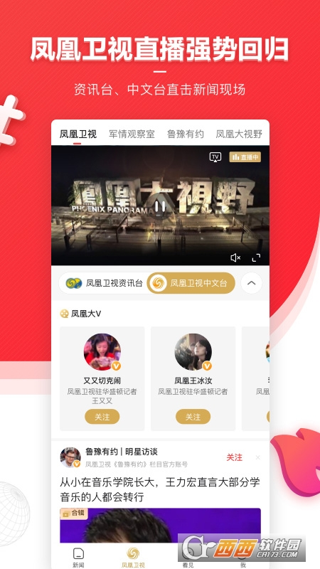 凤凰新闻 7.33.0
