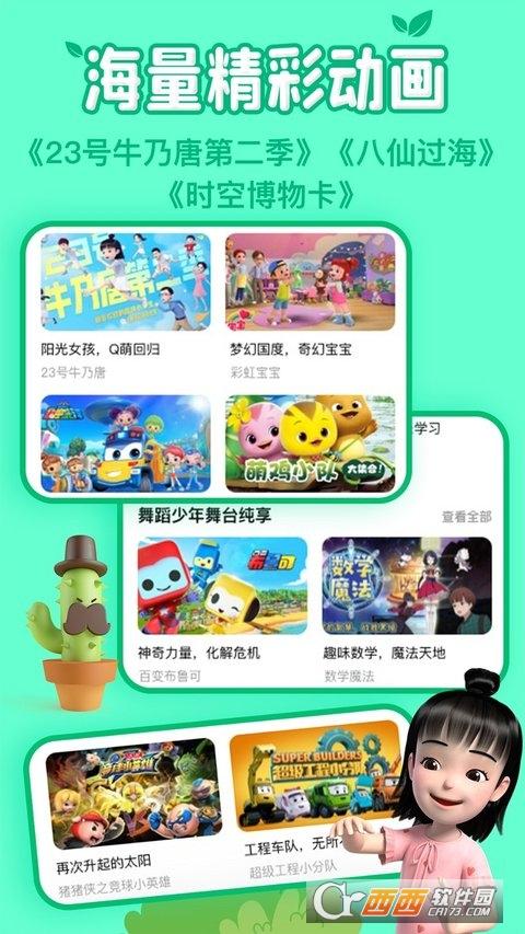 麦咭TV最新版 v4.1.6 安卓版